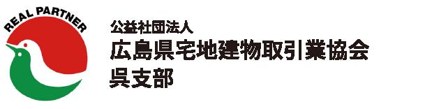 (公社)広島県宅地建物取引業協会 呉支部
